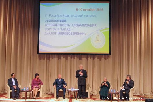 В уфе с 6 по 10 октября пройдет vii российский философский конгресс